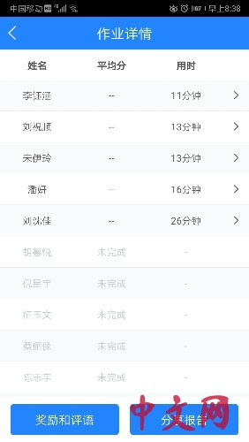 Screenshot_20190414_083803_com.yiqizuoye.teacher.jpg