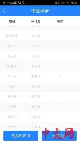 Screenshot_20190414_083810_com.yiqizuoye.teacher.jpg